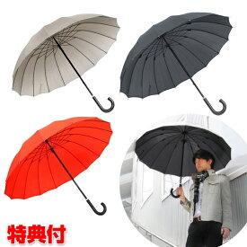 《クーポン配布中》 煌 kirameki NEW 16本骨傘 高強度グラスファイバー仕様 傘 かさ プレゼント用BOX付 男の品格極上 16本骨傘 雨傘 アンブレラ 傘 16本の親骨に高強度グラスファイバー な