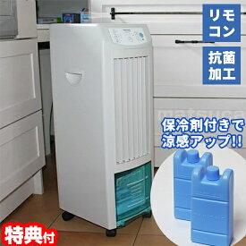 《クーポン配布中》 送料無料 テクノス 冷風扇 TCW-010 冷風扇風機 リモコン付き タワーファン スリムファン TEKNOS クーラー 冷風機 エアコン 冷風器 が苦手な方に 涼風扇 冷風機 おすすめ TCI-007 TCI-006 な