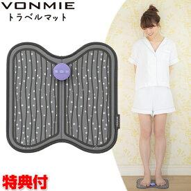 VONMIE ボミー トラベルマット EMS機器 折りたたみできる EMSマット VONMIE 桃プロデュース EMS ダイエット
