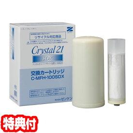 クリスタル21SDX 交換カートリッジ C-MFH-100SDX ゼンケン 浄水器 替え カートリッジ 1年交換 クリスタル21-SDX 専用カートリッジ 据置型浄水器 CMFH100SDX に