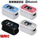 (正規品 管理医療機器です) パルスオキシメーター Bluetooth対応 オキシメーター 血中 酸素濃度計 酸素濃度測定器 …