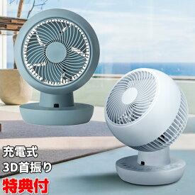 スリーアップ 3Dサーキュレーター 充電式コードレス 扇風機 CF-T2001WH ホワイト CF-T2001BL ブルーグレー 空気循環器 エアコン 冷風機 窓用エアコン 冷風扇 苦手な方へ を 持ち運び 扇風機 卓上 オフィス おしゃれ 可愛い 小型 便利 軽量 ミニ扇風機 た