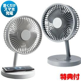 スリーアップ DF-T2003 充電式 スタンドデスクファン 扇風機 扇風機 充電型 スマホ充電機能付 ワイヤレス充電 ファン 扇風機 おしゃれ DF-T2003WH DF-T2003GY を 持ち運び 扇風機 卓上 オフィス おしゃれ 可愛い 小型 便利 軽量 ミニ扇風機 た