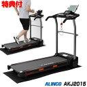 展示品 特価 アルインコ ジョギングマシン2015 AKJ2015 ルームランナー 折り畳み式 時速10km コンパクトウォーカー 自…