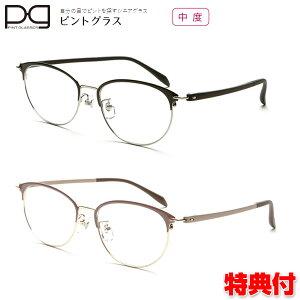 《クーポン配布中》 ピントグラス PG-709 老眼鏡 視力補正 シニアグラス 中度レンズモデル 老眼 男性用 女性用 めがね PG-709-PK ピンク PG-709-BK ブラック ボストンブロータイプ メガネ 眼鏡