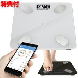 デジタル体脂肪計 体組成計 体重計 スマホ対応 スマートスキャン 8種類の計測 デジタル体重計+デジタル脂肪計 健康管理 体脂肪計 体脂肪測定器 ヘルスメーター 敬老の日 プレゼント て