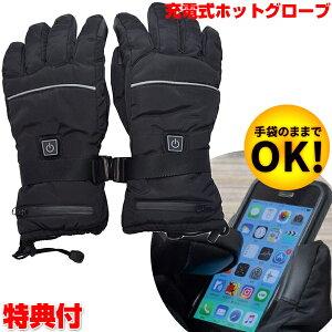 《クーポン配布中》充電式ホットグローブ ヒーターグローブ HTG-M HTG-L 充電式ヒーター手袋 送料無料 ホットグローブ ポカポカ手袋 ぽかぽか手袋 ほっかほっか手袋 ヒーター内臓手袋 通勤 ホ