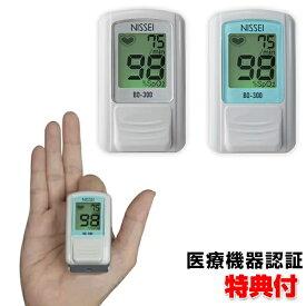 在庫あり パルスオキシメーター 日本製 医療機器認証 BO-300 NISSEI オキシメーター 血中 酸素濃度計 酸素濃度測定器 呼吸器 呼吸機能 の確認 脈拍数測定 在宅医療 在宅看護 呼吸器疾患 自宅 会社 BO-750 の姉妹品です