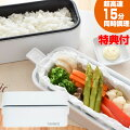 【会社でご飯が炊ける】超便利!人気の炊飯弁当箱のおすすめは?