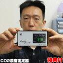 CO2濃度測定器 日本製 CO2センサー CO2高感度密度計 1年保証 二酸化炭素濃度測定器 デンサトメーター 濃度チェッカー 測定機 計測器 温…