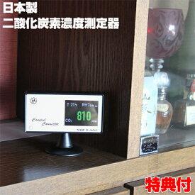 日本製 1年保証 二酸化炭素濃度測定器 CO2センサー CO2濃度測定器 CO2モニター 二酸化炭素 濃度計 CO2高感度密度計 デンサトメーター 濃度チェッカー 測定機 計測器 温度計 湿度計 CO2濃度測定 空気監視 換気 イベント 学校 会社 事務所 飲食店 室内 部屋 換気 3密回避 や