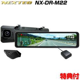 ドライブレコーダー NX-DR-M22 ミラー型ドライブレコーダー フルHDドライブレコーダー FRC NEXTEC ドラレコ 200万画素 Gセンサー 事故記録カメラ ドライブカメラ 車載カメラ ドラレコ 社用車 自家用車 中古車