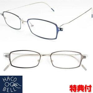 シニアグラス 老眼鏡 ハコベル HACO BELL 使い心地にこだわった薄いシニアグラス 老眼鏡 視力補正 シニアグラス リーディンググラス 老眼 男性用 女性用 めがね +1.0 +1.5 +2.0 +2.5 ピント メガネ