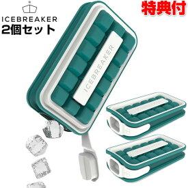 アイスブレーカー ICE BREAKER 2個セット アイストレー 製氷皿 ICBP-WB アイスメーカー ノルディック社 キャンプ アウトドア ドリンクボトル 製氷型 製氷器 冷凍庫 冷蔵庫 自宅 事務所 会社 飲食店 居酒屋 アイス ドリンク お茶 ジュース 氷