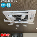 エアコン取付ファン 天井埋込型エアコン用 業務用エアコン エアコンファン エアコン風除け ファン 埋め込み型エアコン シーリングファ…
