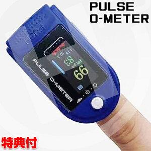《クーポン配布中》 パルスゼロメーター 血中濃度測定機 血中酸素濃度計 OMHC-CNPM001 心拍数 パルスメーター 健康管理 非医療用 オムニ OMHCCNPM001 衛生用品 ( パルスオキシメーター 医療機器認