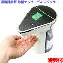 非接触型温度計 自動アルコール 自動ソープ ディスペンサー 検温と除菌が同時にできる 噴霧器 自動ハンドスプレーディスペンサー 検温…