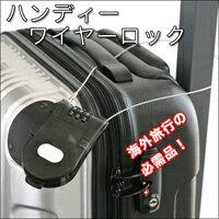 ハンディワイヤーロック 暗証番号鍵 ワイヤーキー ワイヤー鍵 盗難 置き引き防止 大切な貴方の荷物を守ります