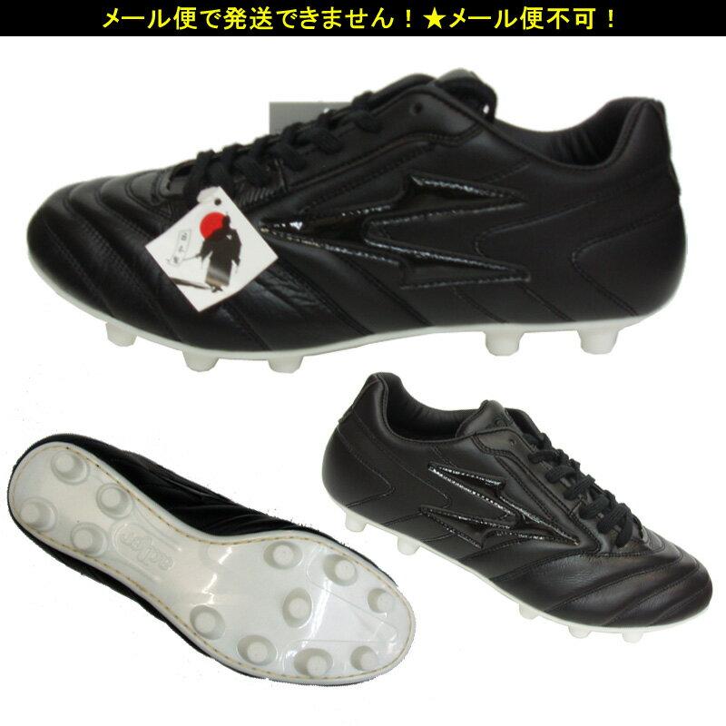 サッカー スパイク【アドラー/adler 】 AD803 レッジオMS ブラック×ブラック(AD803_black_black)