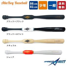 野球 バット トレーニングバット バレルバット BARREL BATT 大人用 ジュニア用 話題バット 硬式 軟式 練習用 ATTABOY