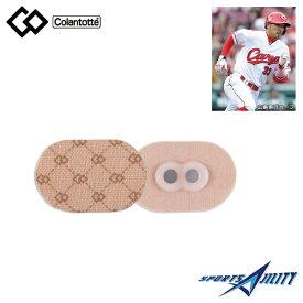 コラントッテ NSパワーパッチ 80 10枚入り 磁気 血行促進 コリの緩和 筋肉の回復を促す 野球 ソフトボール 日常生活 にも ABFZA