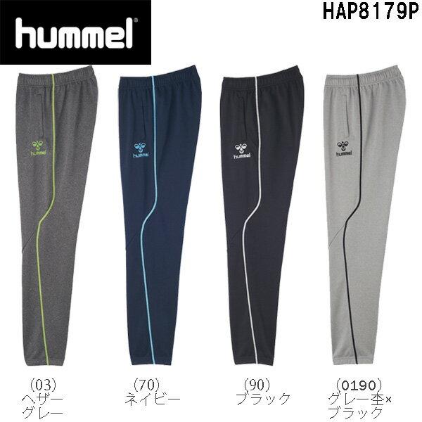 サッカー フットサル トレーニングパンツ 【 ヒュンメル / hummel 】 吸汗速乾 ( HAP8179P )