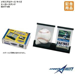 野球 記念品 ユニックス BX77-85 メモリアルケース ヒーロースタンド写真たて サインボール 野球ボール大 直径7.2cm用 卒業 卒団 プレゼント 贈り物 ギフト 記念