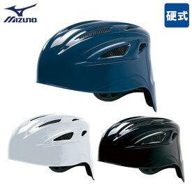 野球 キャッチャー防具 硬式用 ヘルメット ミズノ 1DJHC101 キャッチャーヘルメット キャッチャー 捕手 ホワイト ブラック ネイビー