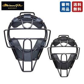 野球 キャッチャー防具 硬式用 マスク ミズノ 1DJQH110 ミズノプロ 硬式用マスク キャッチャー 捕手 ブラック ネイビー スロートガード 一体型