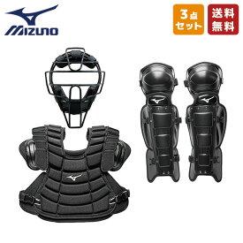野球 硬式 審判 防具 3点 セット ミズノ マスク 1DJQH110 プロテクター 1DJPU110 レガーズ 1DJLU110 審判員用品