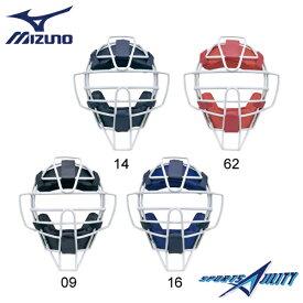 野球 軟式 捕手 キャッチャー 【MIZUNO/ミズノ】 (キャッチャーマスク1DJQR100)
