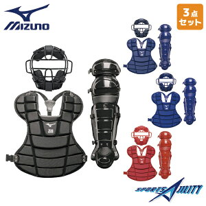 野球 一般 軟式 キャッチャー 防具 3点セット ミズノ マスク 1DJQR120 プロテクター 1DJPR101 レガーズ 1DJLR101