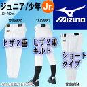 ジュニア 野球 ユニフォームパンツ 練習着 キッズ 少年 ミズノ MIZUNO 膝当て ショート ロング (12JD6F8) レビュー記入でおまけ付き