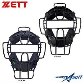 野球 軟式 キャッチャー防具 ZETT/ゼット 軟式用マスク BLM3190B