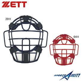 ソフトボール キャッチャー防具 ZETT/ゼット ソフトボール用マスク BLM5153A