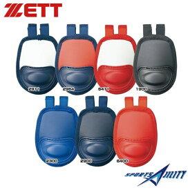 野球 硬式 軟式 ソフトボール キャッチャー防具 ZETT ゼット スロートガード BLM8A アクセサリー
