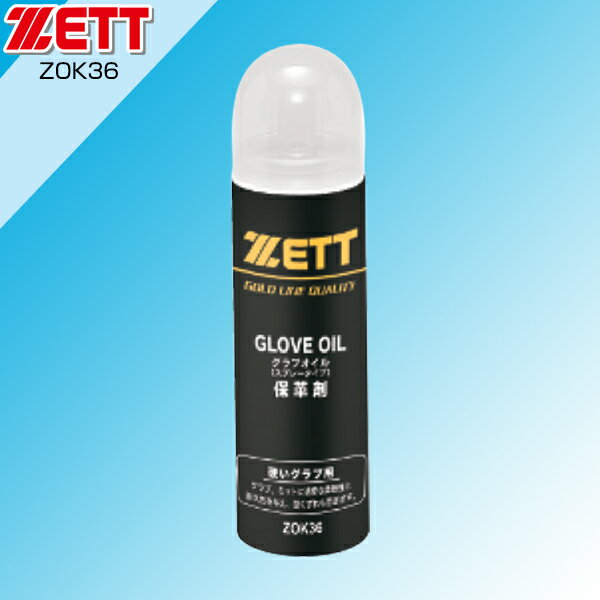 野球 硬式 軟式 ソフトボール グラブメンテナンス【ZETT/ゼット】グラブ・ミット専用オイル(ZOK36)