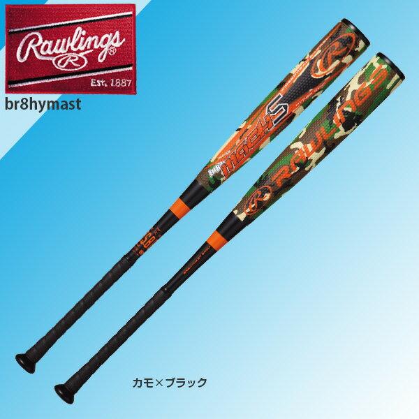 野球 一般用 軟式 バット ハイパーマッハS ローリングス BR8HYMAST HYPER MACH‐S 高反発バット トップバランス 83cm 84cm 85cm