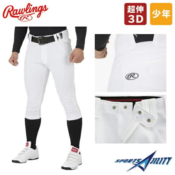 野球 少年用 ユニフォームパンツ ショートフィットパンツ ローリングス APP7S01J 3D ウルトラ ハイパーストレッチ 超伸 ジュニア
