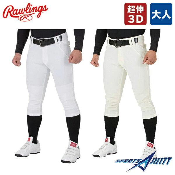 野球 ユニフォームパンツ ショートフィット ローリングス 3D ウルトラハイパーストレッチパンツ APP7S01-NN 高校野球対応 試合用 練習用