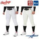 野球 ユニフォームパンツ ショートフィット ローリングス 3D ウルトラハイパーストレッチパンツ APP7S01-NN 高校野球…