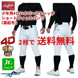 野球 少年用 ジュニア ユニフォームパンツ 4D ハイパーストレッチ ショートフィットパンツ 裏起毛 ローリングス APP9F01J 暖伸 あったか 2枚で送料無料