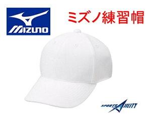 野球 ソフトボール 帽子 ミズノ 12jw7b1701 練習用 キャップ CAP 練習帽 白 新入生 オススメ