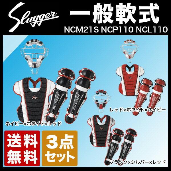 野球 軟式 一般用 キャッチャー防具 3点セット 久保田スラッガー マスク NCM21S プロテクター NCP110 レガーツ NCL110 スラッガー