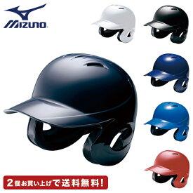 ★2個以上で送料無料★ 野球 軟式用 両耳 ヘルメット ミズノ 1DJHR101 白 黒 紺 赤 など 一般用 少年用 女子用 兼用