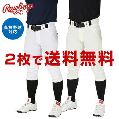 野球ソフトボール一般用ユニフォームパンツショートフィットローリングスAPP9S01-NN4Dウルトラハイパーストレッチパンツ高校野球対応試合用練習用
