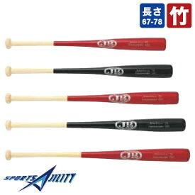 野球 少年用 バット 竹バット JB ボールパークドットコム バリエーション 色々 67cm 70cm 73cm 76cm 78cm バンブー トレーニング 練習用 バッティング 向上へ