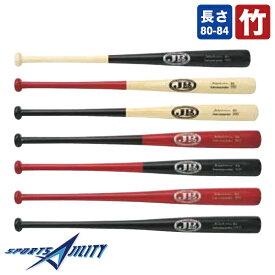 野球 一般用 少年用 バット 竹バット JB ボールパークドットコム バリエーション 色々 80cm 82cm 83cm 84cm バンブー トレーニング 練習用 バッティング 向上へ