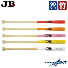 野球 一般用 バット トレーニングバット JB ボールパークドットコム 素振り トスバッティング ティーバッティング 用 竹バット 練習用 トレーニング