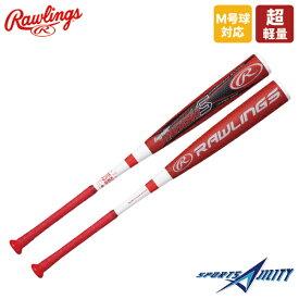 野球 一般用 軟式 バット ハイパーマッハS ローリングス BR8HYMAS HYPER MACH‐S 高反発バット ミドルバランス 83cm 84cm 85cm